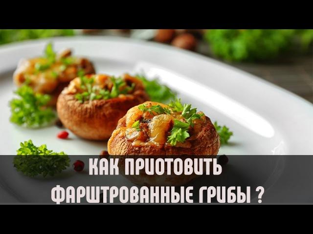 Как приготовить фаршированные грибы Фаршированные шампиньоны. Stuffed Champignon mushrooms a...