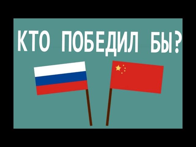 Сравнение армий России и Китая (КНР). Самое сильное вооружение - Шоу фактов
