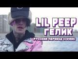О ЧЕМ ЧИТАЛ LIL PEEP BENZ TRUCK (RUSSIAN COVER)