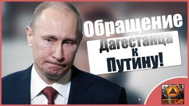 Обращение Дагестанца к Путину!! Всё жестко и смело!!