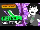 БИТВА С МОНСТРОМ Hiveswap Act 1 2 Прохождение на русском
