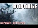 ВОРОНЬЕ 2018 РУССКИЙ ДЕТЕКТИВ 2018 НОВИНКА НОВИНКА HD1080P