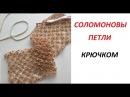 СОЛОМОНОВЫ ПЕТЛИ - простой красивый узор для вязания крючком