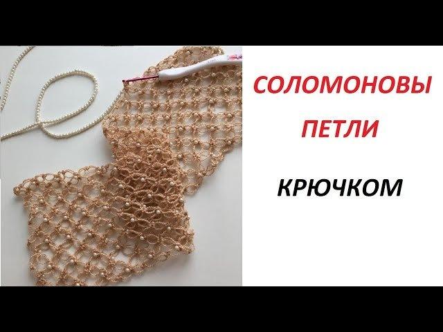 СОЛОМОНОВЫ ПЕТЛИ простой красивый узор для вязания крючком