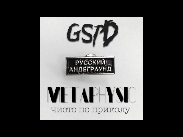 GSPD - Метафизика чисто по приколу (Official Audio)