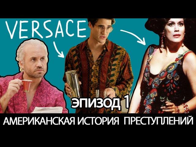 АМЕРИКАНСКАЯ ИСТОРИЯ ПРЕСТУПЛЕНИЙ 1 серия Обзор костюмов