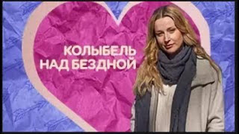 КОЛЫБЕЛЬ НАД БЕЗДНОЙ Русские мелодрамы , драмы ,Фильм покорил сердца зрителей....
