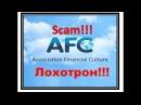 AFC, global-rds ,wbc-corporation Scam Внимания Мошеники МОШЕННИКИ ПОВСЮДУ