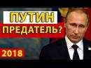 ДНИ ПУТИНА СОЧТЕНЫ 30 01 2018 Геннадий Зюганов