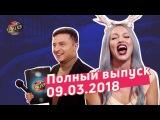 Четвертый фестиваль в Одессе, часть 2 - Новая Лига Смеха   Полный выпуск 09.03.2018