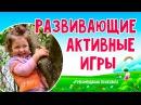 АКТИВНЫЕ ИГРЫ ДЛЯ ДЕТЕЙ 1,5-5 ЛЕТ РАЗВИВАЮЩИЕ ЗАНЯТИЯ С ДЕТЬМИ