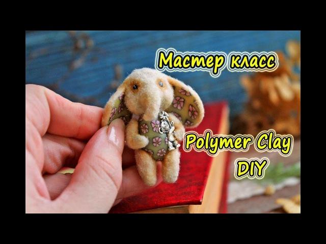 Миниатюрная игрушка-брошка из полимерной глины. Делаем слоненка своими руками