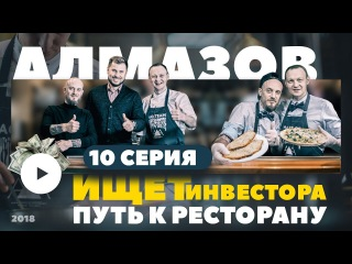 Инвестор Олег Иванов в гостях у Романа Алмазова. HELLO KITCHEN серия 10