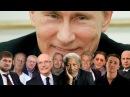 ЧТО ГОВОРЯТ ПРО ВЛАДИМИРА ПУТИНА?ОСТРОЕ МНЕНИЕ О ПРЕЗИДЕНТЕ РОССИЙСКОЙ ФЕДЕРАЦИИ!