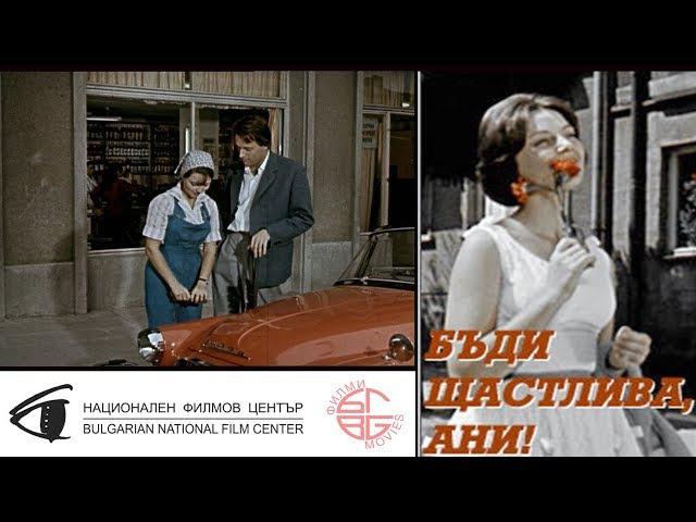 Бъди щастлива Ани Be happy Annie 1961