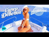 Леприконсы - Супер девочка (Official Audio 2017)