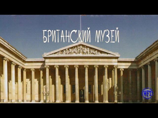 Лучшие экспонаты Британского музея Часть1