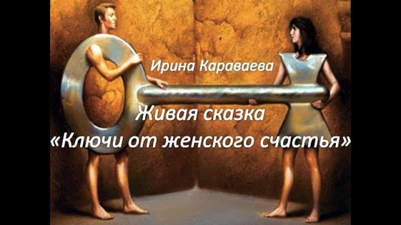 Сказкоцелитель Ирина Караваева