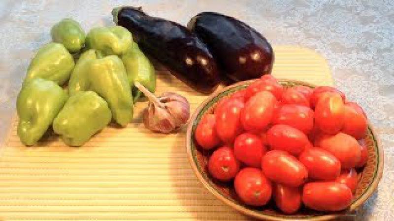 231. Вкуснейшие баклажаны с болгарским перцем и помидорами на зиму.
