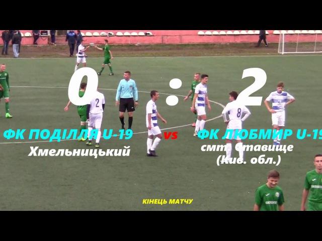 Поділля U-19 vs Любомир (Ставище) U-19 - 0:2 (11.10.2017) Відеоогляд
