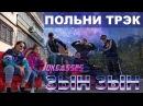 Zhonti feat NN Beka ЗЫН ЗЫН Полная версия by JKS