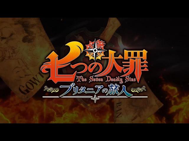 Новый трейлер игры Nanatsu no Taizai: Britannia no Tabibito