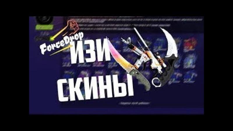 Реклама forcedrop