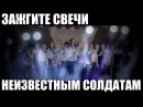 Донецк Школа №69 Зажгите свечи Неизвестным солдатам посвящается