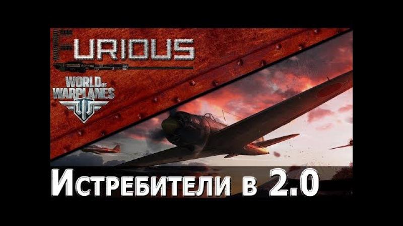 Истребители в World of Warplanes 2.0