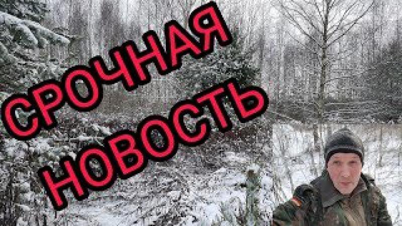СРОЧНАЯ НОВОСТЬ Ситуация с копом в лесу