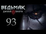 Ведьмак 3 прохождение игры на русском - Сейчас или никогда ч.1 [#93] перезалив