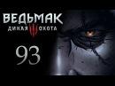 Ведьмак 3 прохождение игры на русском - Сейчас или никогда ч.1 [93] перезалив