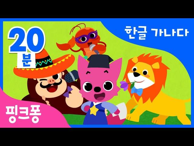핑크퐁 한글 가나다 모음집   '가'부터 '하'까지, 재미있는 한글송 3곡까지 4590