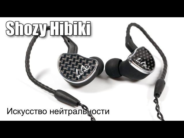 Обзор наушников Shozy Hibiki
