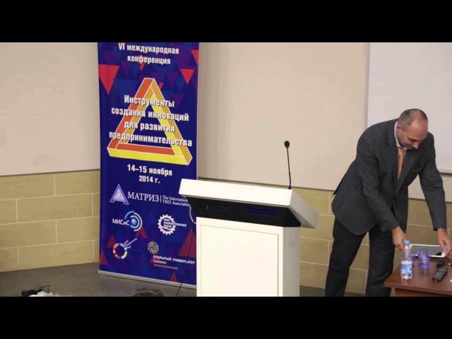 П.Г. Щедровицкий, доклад на конференции по ТРИЗ в МИСиС, 14 ноября 2014 г.