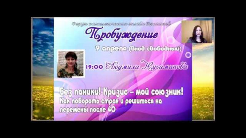 Выпускники БШ Л.Мызиной - Л.Нугаманова Кризис мой союзник, Н.Юргина Уроки эффек ...
