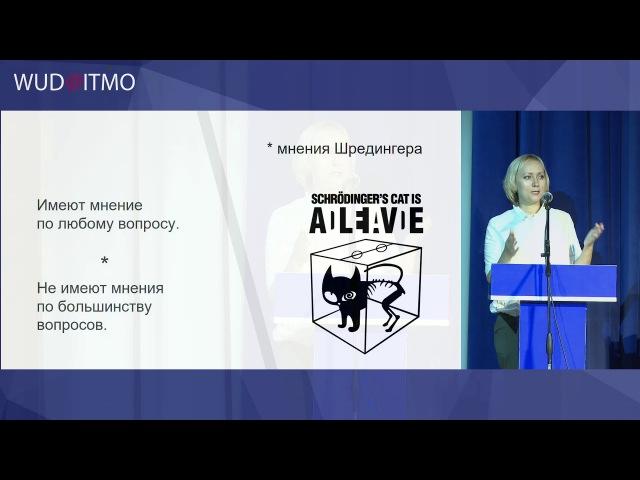 WUD@ITMO'17: Тамара Кулинкович «Не надо спрашивать пользователей»