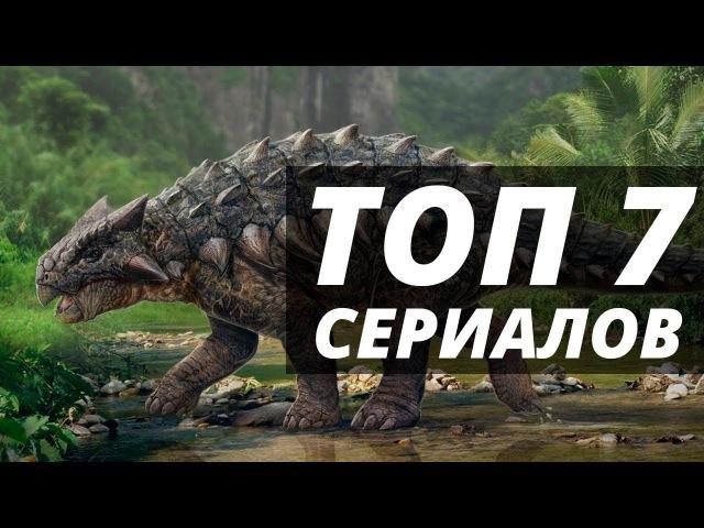 7 Сериалов похожих на Динотопия 2002 . Фильмы про динозавров и выживание