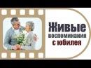 Живые воспоминания для Галины Сергеевны Видеосъемка с юбилея 80 лет