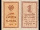 Банкнота 1 копейка 1924 года Цена Стоимость