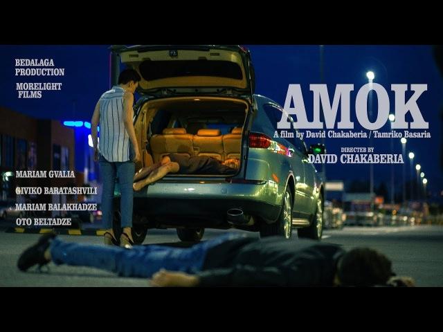 ამოკი - მოკლემეტრაჟიანი ფილმი (Amok - Short Film) ©Morelight