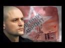 Обращение Сергея Удальцова к иркутянам