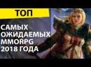 ТОП самых ожидаемых MMORPG 2018 года