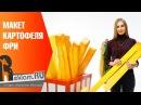 Макеты фастфуда для кафе и ресторанов 🌟 Рекламная фигура КАРТОФЕЛЬ ФРИ 🌟 Бизнес реклама ReklamRU