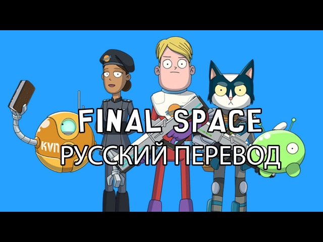 FINAL SPACE \ КОСМО-РУБЕЖ 2018 Пилот (Русский перевод)