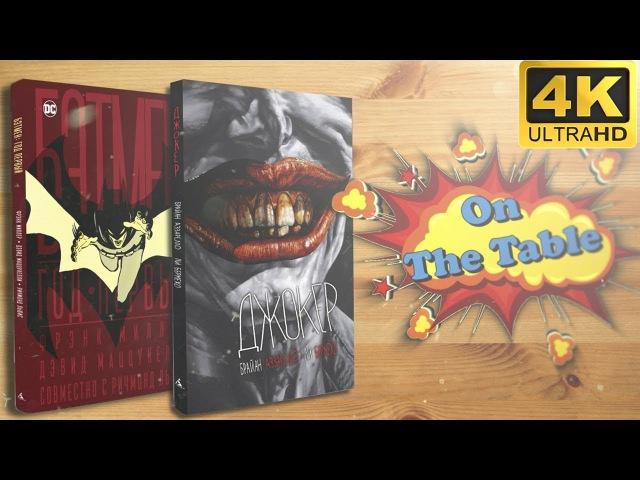 Джокер и Бэтмен: Год первый в новом оформлении! в 4K!