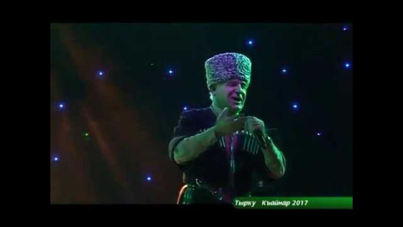 Kuşha Doğan Sings, Uzunyayla Circassian Culture Festival 2017