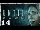 [PS4] Until Dawn 14: Это определенно плохая идея.