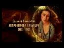 Женщины в русской истории Саломея Андронникова-Гальперн