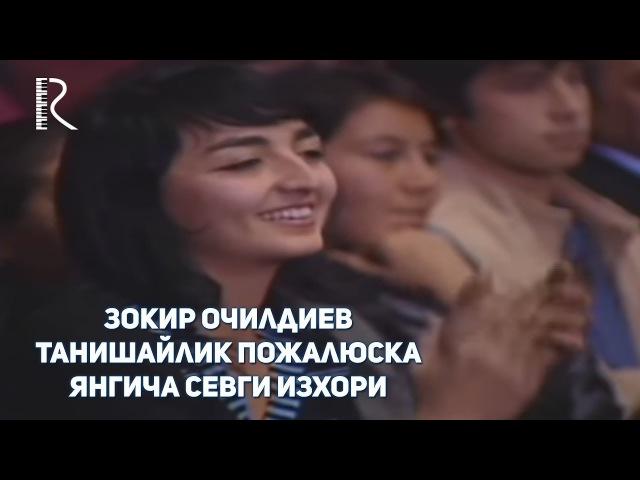 Зокир Очилдиев - Танишайлик пожалюска янгича севги изхори